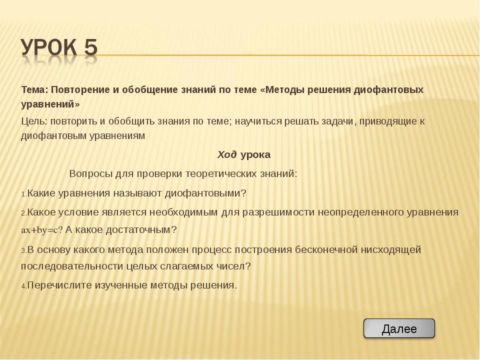 Тема: Повторение и обобщение знаний по теме «Методы решения диофантовых уравн...