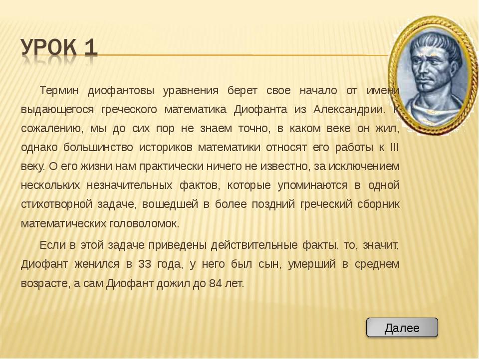 Термин диофантовы уравнения берет свое начало от имени выдающегося греческого...