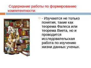 Содержание работы по формированию компетентности: - Изучаются не только поня