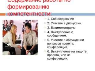 Содержание работы по формированию компетентности: 1. Собеседование 2. Участие