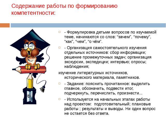 Содержание работы по формированию компетентности: - Формулировка детьми вопро...