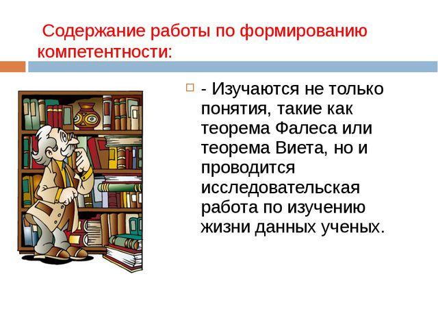 Содержание работы по формированию компетентности: - Изучаются не только поня...