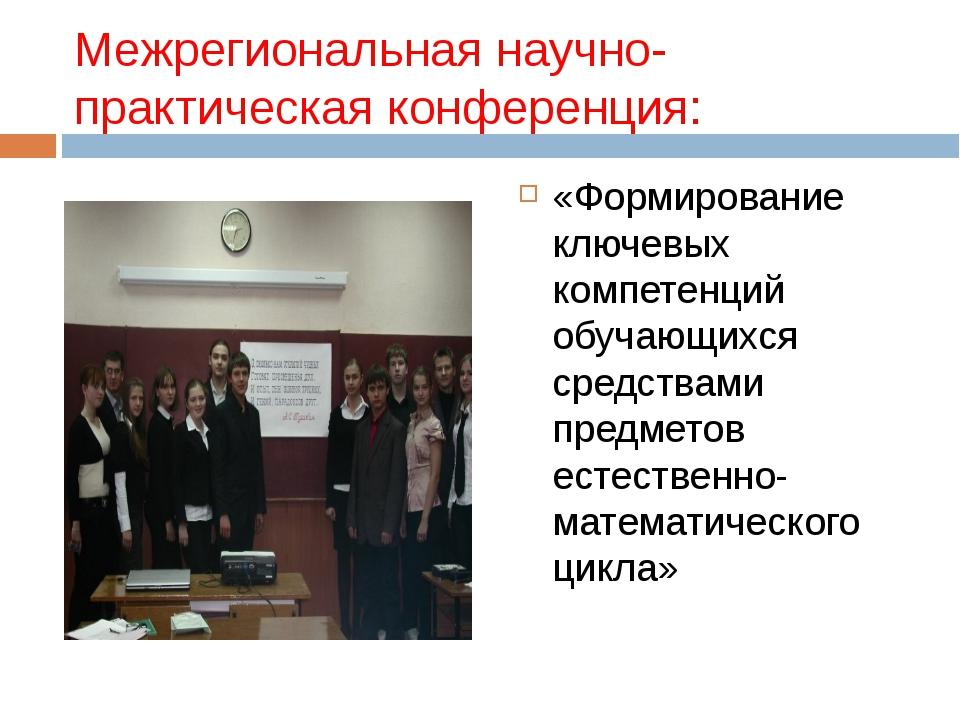 Межрегиональная научно-практическая конференция: «Формирование ключевых компе...