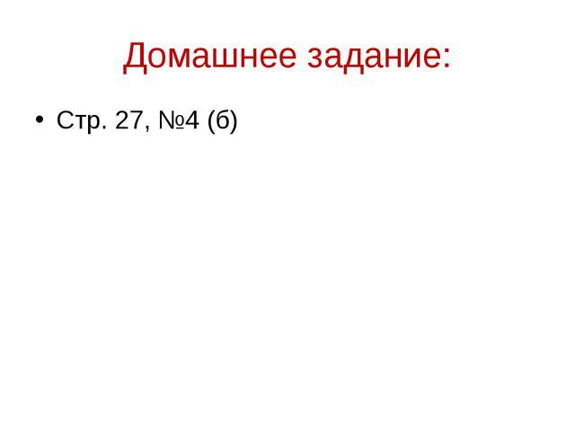 Домашнее задание: Стр. 27, №4 (б)