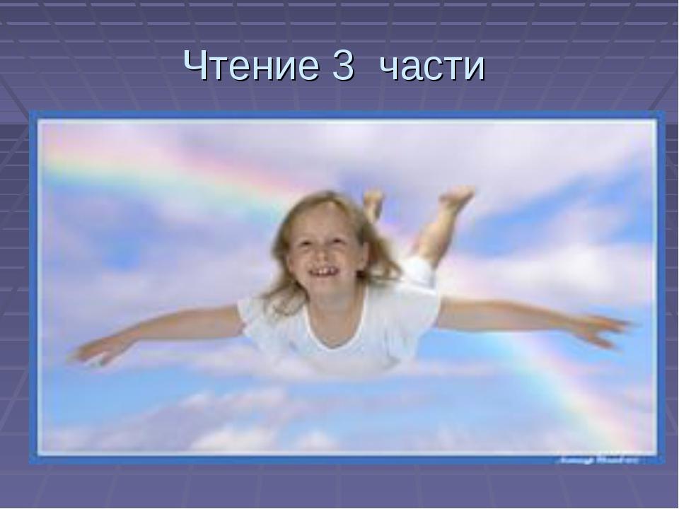 Чтение 3 части
