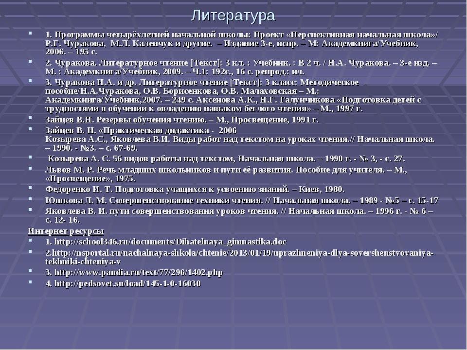 Литература 1. Программы четырёхлетней начальной школы: Проект «Перспективная...