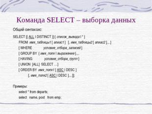 Команда SELECT – выборка данных Общий синтаксис: SELECT [{ ALL | DISTINCT }]