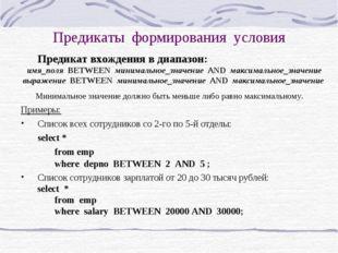 Предикаты формирования условия Предикат вхождения в диапазон: имя_поля BETWE