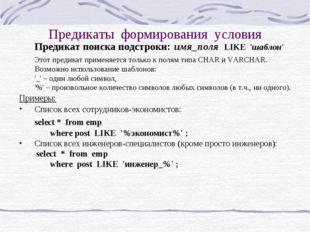 Предикаты формирования условия Предикат поиска подстроки:имя_поля LIKE 'шаб