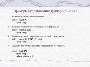 Примеры использования функции COUNT Вывести количество сотрудников: select c