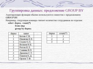 Группировка данных: предложение GROUP BY Агрегирующие функции обычно использу