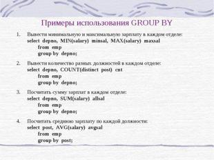 Примеры использования GROUP BY Вывести минимальную и максимальную зарплату в