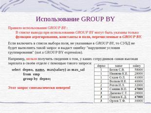 Использование GROUP BY Правило использования GROUPBY : В списке вывода при и