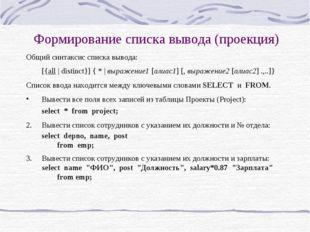 Формирование списка вывода (проекция) Общий синтаксис списка вывода: [{all |