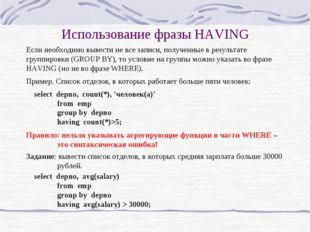 Использование фразы HAVING Если необходимо вывести не все записи, полученные