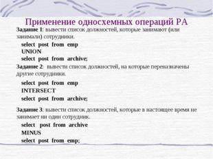 Применение односхемных операций РА Задание 1: вывести список должностей, кото