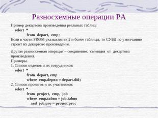 Разносхемные операции РА Пример декартова произведения реальных таблиц: selec