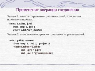 Применение операции соединения Задание 1: вывести сотрудников с указанием рол