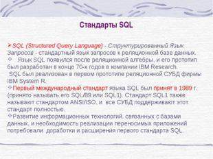 Стандарты SQL SQL (Structured Query Language) - Структурированный Язык Запрос