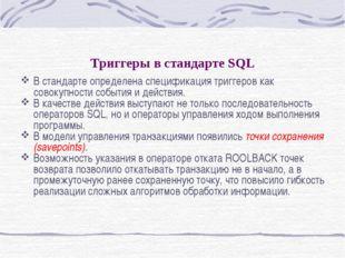 Триггеры в стандарте SQL В стандарте определена спецификация триггеров как со