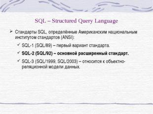 SQL – Structured Query Language Стандарты SQL, определённые Американским наци