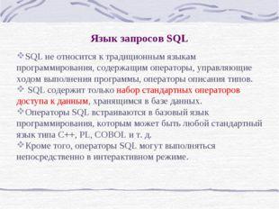 Язык запросов SQL SQL не относится к традиционным языкам программирования, со