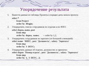 Упорядочение результата Вывести данные из таблицы Проекты в порядке даты нача