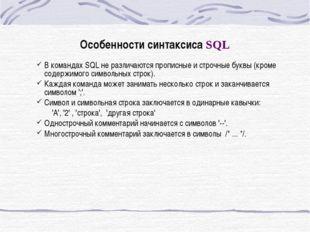 Особенности синтаксиса SQL В командах SQL не различаются прописные и строчные