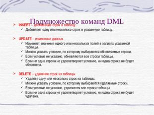 Подмножество команд DML INSERT – добавление строк в таблицу. Добавляет одну и