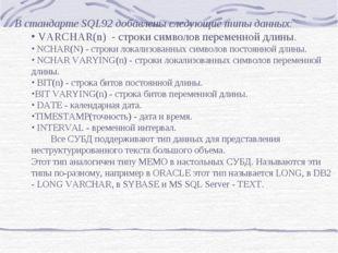 В стандарте SQL92 добавлены следующие типы данных: VARCHAR(n) - строки символ