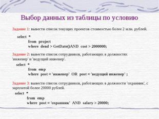 Выбор данных из таблицы по условию Задание 1: вывести список текущих проектов