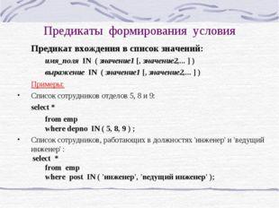 Предикаты формирования условия Предикат вхождения в список значений: имя_п
