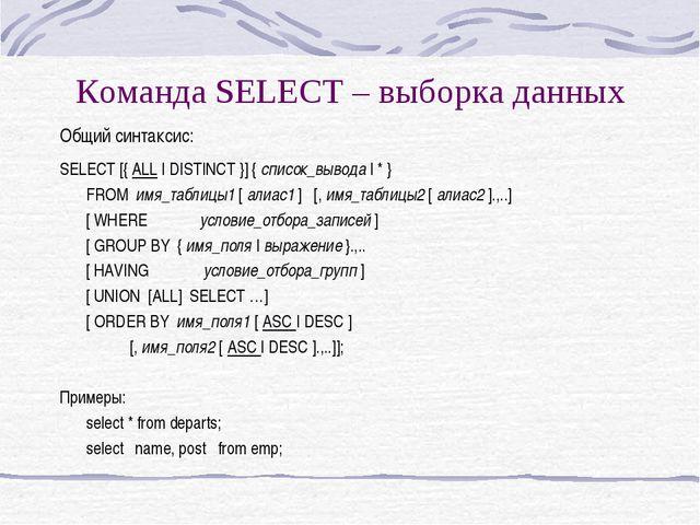 Команда SELECT – выборка данных Общий синтаксис: SELECT [{ ALL | DISTINCT }]...