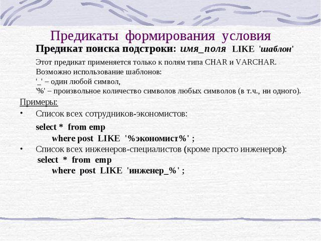 Предикаты формирования условия Предикат поиска подстроки:имя_поля LIKE 'шаб...