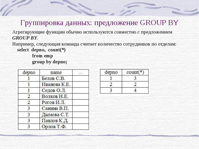 Группировка данных: предложение GROUP BY Агрегирующие функции обычно использу...