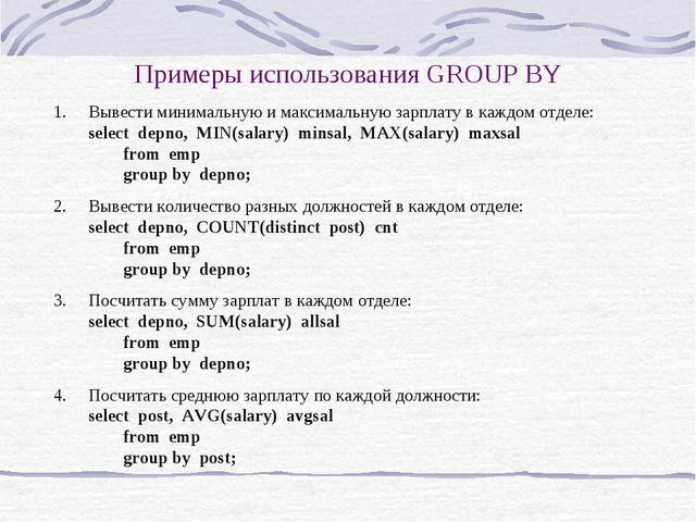 Примеры использования GROUP BY Вывести минимальную и максимальную зарплату в...