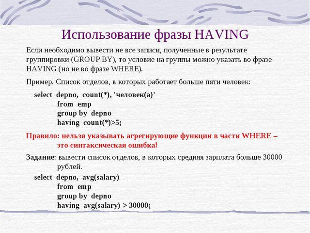 Использование фразы HAVING Если необходимо вывести не все записи, полученные...