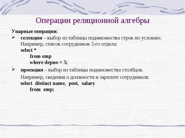 Операции реляционной алгебры Унарные операции: селекция – выбор из таблицы по...