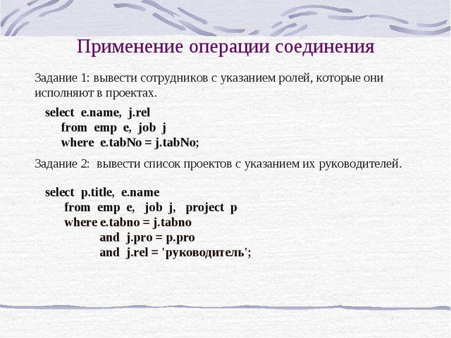 Применение операции соединения Задание 1: вывести сотрудников с указанием рол...