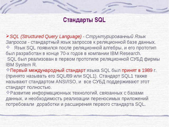 Стандарты SQL SQL (Structured Query Language) - Структурированный Язык Запрос...