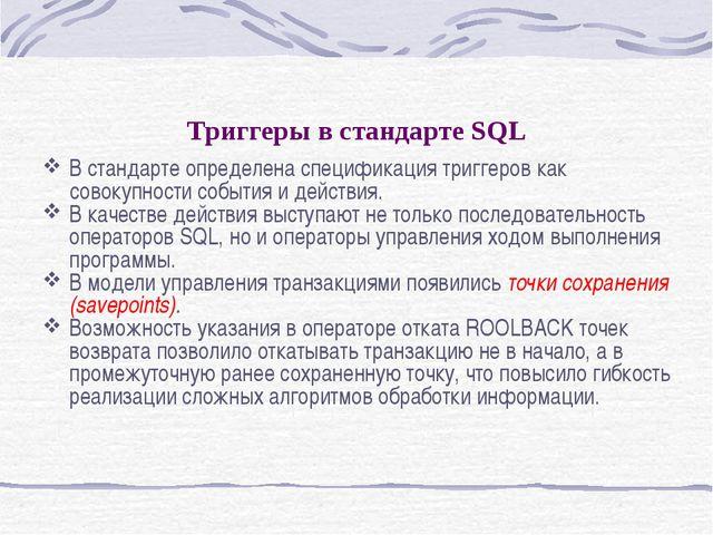 Триггеры в стандарте SQL В стандарте определена спецификация триггеров как со...