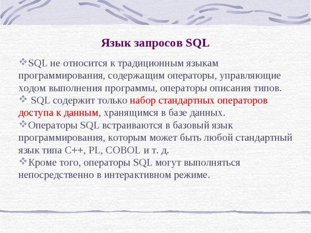Язык запросов SQL SQL не относится к традиционным языкам программирования, со...