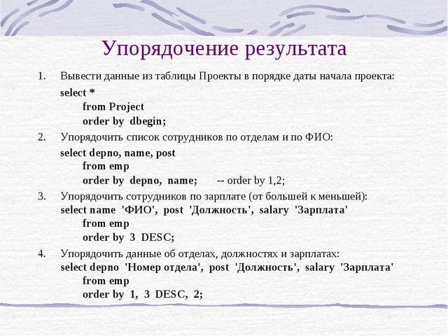 Упорядочение результата Вывести данные из таблицы Проекты в порядке даты нача...