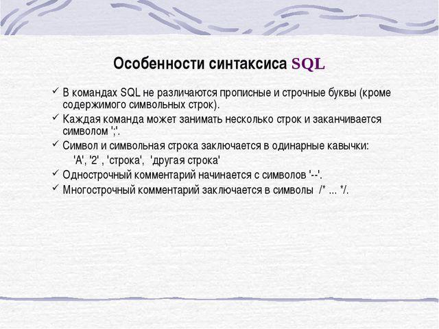 Особенности синтаксиса SQL В командах SQL не различаются прописные и строчные...