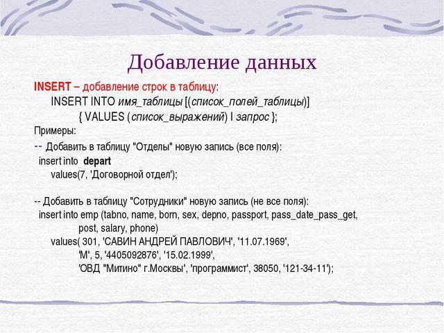 Добавление данных INSERT – добавление строк в таблицу: INSERT INTO имя_табли...