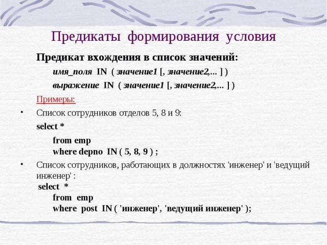 Предикаты формирования условия Предикат вхождения в список значений: имя_п...