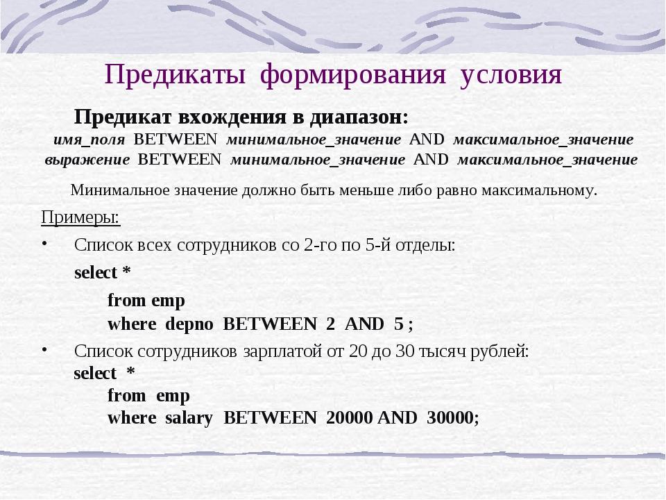 Предикаты формирования условия Предикат вхождения в диапазон: имя_поля BETWE...