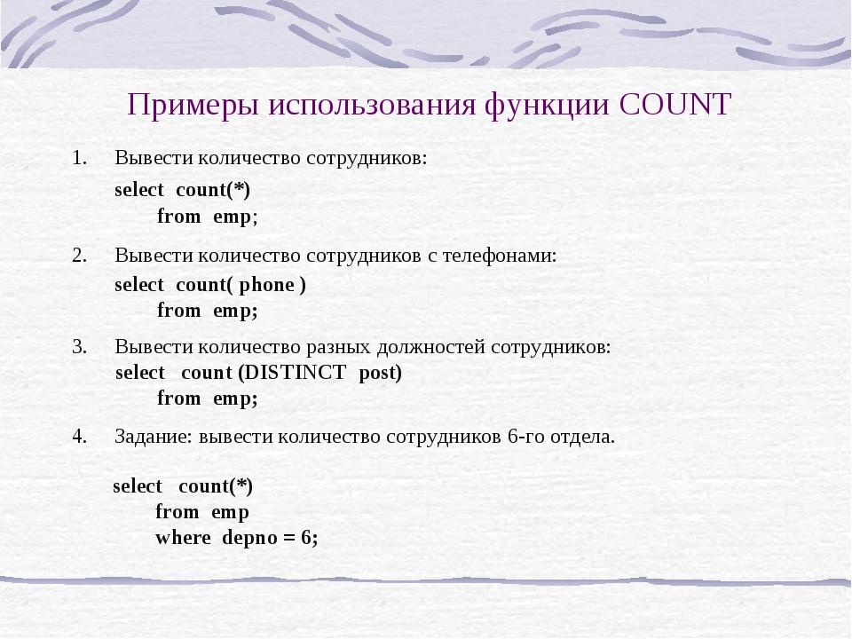 Примеры использования функции COUNT Вывести количество сотрудников: select c...