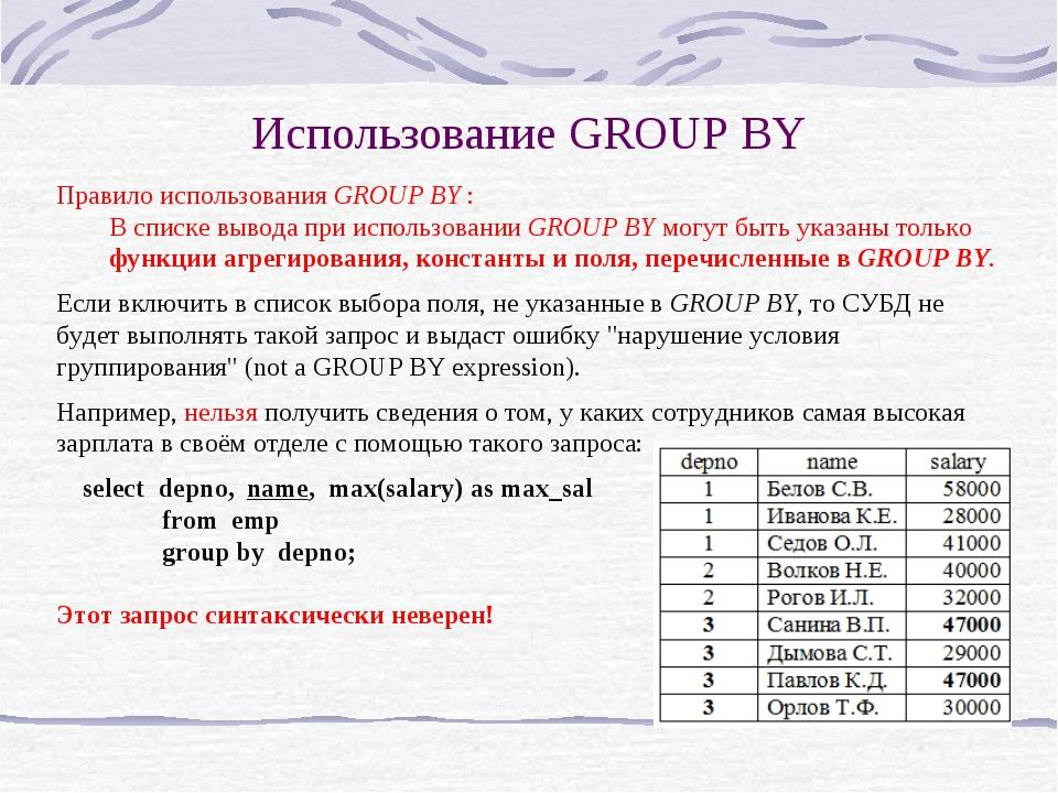 Использование GROUP BY Правило использования GROUPBY : В списке вывода при и...