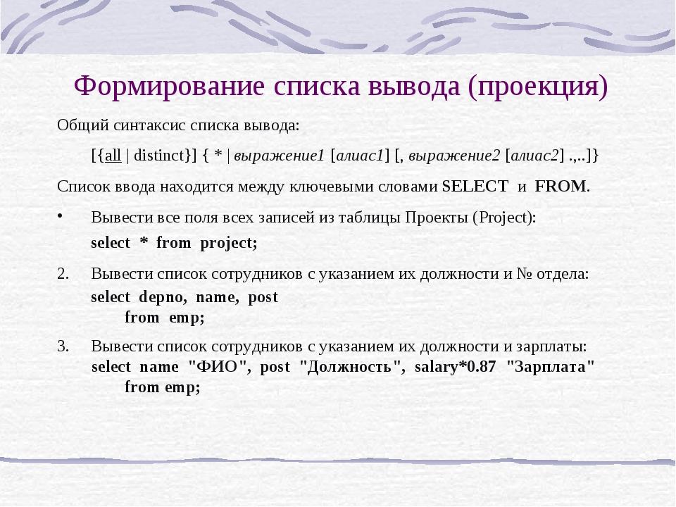 Формирование списка вывода (проекция) Общий синтаксис списка вывода: [{all |...